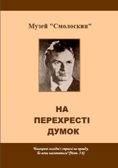 """Збірка творів """"На перехресті думок"""""""