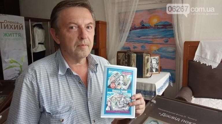 Видано комікс про Олексу Тихого